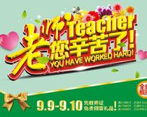 老师辛苦了教师节海报矢量素材