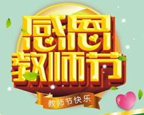 教师节快乐海报设计矢量素材