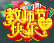 教师节快乐吊旗海报设计矢量素材