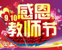 910感恩教师节海报矢量素材