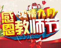 浓情九月教师节海报设计矢量素材