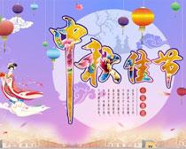 中秋佳节宣传海报矢量素材