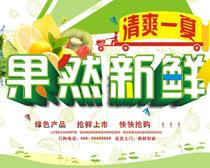 水果促销海报设计矢量素材
