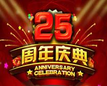 25周年庆海报设计PSD素材