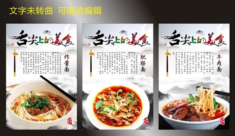 面食文化宣传展板设计矢量素材