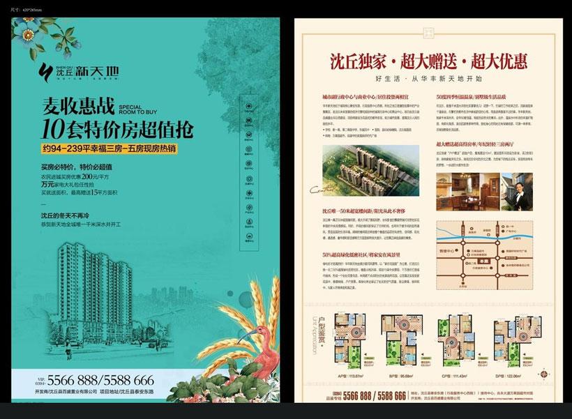 房地产楼盘宣传单设计矢量素材