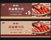 烤肠海报设计矢量素材