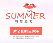 淘宝潮流夏日活动海报设计PSD素材