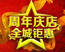 周年庆店全城钜惠海报PSD素材