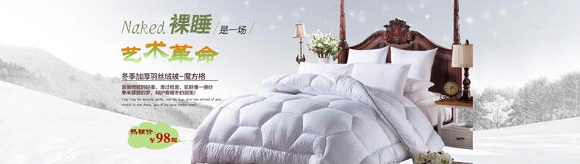 爱图首页 淘宝素材 促销海报 > 素材信息   关键字: 淘宝家纺棉被促销