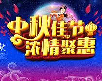 中秋佳节聚惠促销海报设计PSD素材