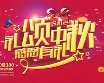 中秋节感恩有礼海报设计PSD素材