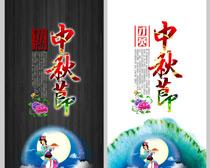 中秋节传统文化海报设计PSD素材
