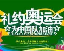 礼约奥运会中国加油海报设计矢量素材