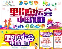 里约奥运会加油海报设计矢量素材