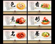 美食文化宣传海报设计矢量素材