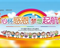 幼儿园活动海报设计矢量素材