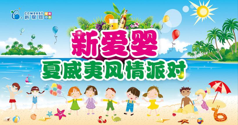 幼儿园派对活动海报背景设计矢量素材