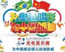 为奥运助威促销海报设计矢量素材