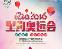 里约奥运会宣传海报设计矢量素材