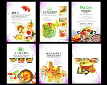 餐厅美食展板设计矢量素材