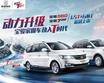 五菱汽车广告海报设计矢量素材