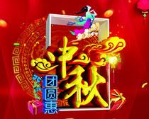 中秋节团圆海报设计矢量素材