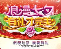 浪漫七夕海报PSD素材
