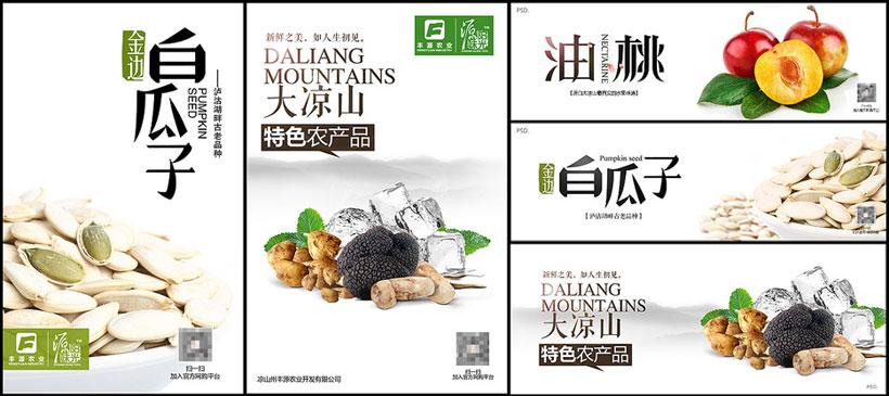 关键字: 瓜子海报美食促销农产品宣传海报广告海报海报设计广告设计