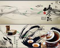 中国风茶叶宣传册PSD素材