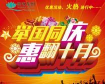 国庆节优惠活动海报设计PSD素材