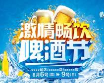 激情畅饮啤酒节海报设计PSD源文件