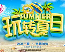 玩转夏日海报设计PSD素材