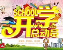开学总动员促销活动海报设计PSD素材