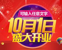 国庆节开业促销海报设计PSD素材