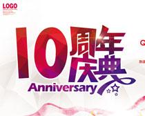 10周年庆活动海报设计PSD素材