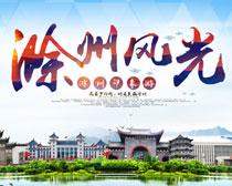 滁州风光旅游宣传海报设计PSD素材