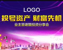 地产投资广告海报设计PSD素材