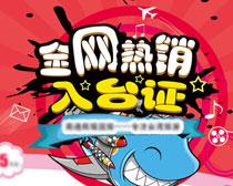 淘宝旅游宣传海报设计PSD素材