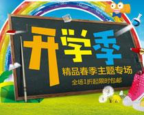 淘宝开学季儿童用品促销海报设计PSD素材
