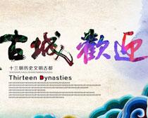 云南旅游宣传海报设计PSD素材