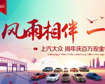 上海大众周年庆海报设计PSD素材