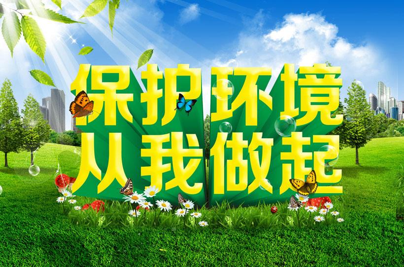 保护环境环保宣传海报设计psd素材