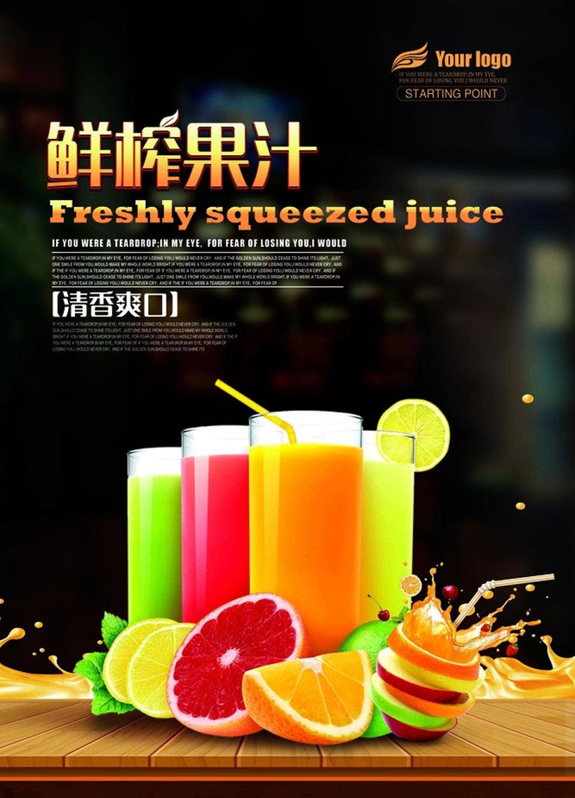关键字: 鲜榨果汁果汁海报饮品促销活动海报促销海报海报设计广告