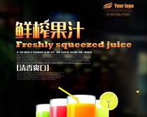 鮮榨果汁宣傳海報設計PSD素材