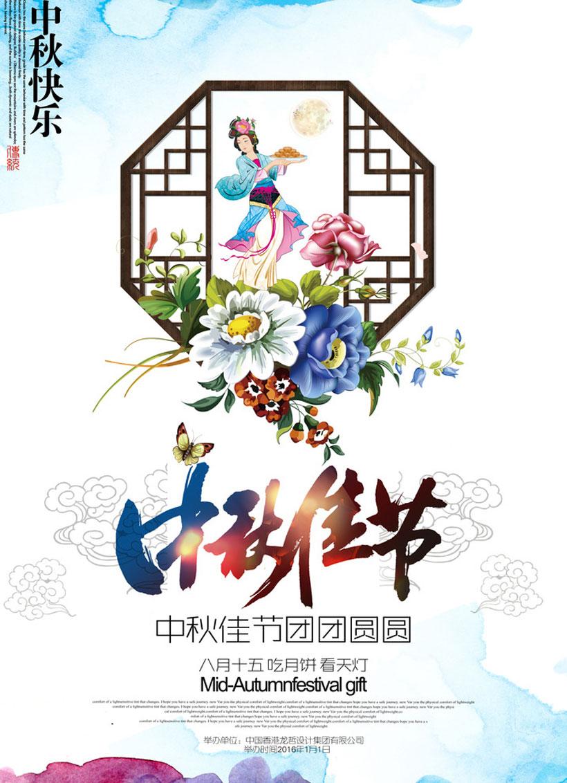 5094,八月十五中秋节(原创) - 春风化雨 - 诗人-春风化雨的博客
