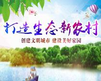 新农村宣传文化海报设计PSD素材