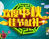 欢度中秋佳节献礼海报设计PSD素材