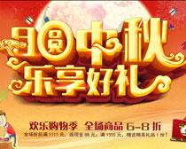 月圆中秋乐享好礼海报设计PSD素材