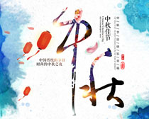 水彩中秋海报背景设计PSD素材